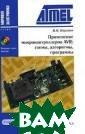 Применение микр оконтролеров AV R. Схемы. Алгор итмы. Программы  (+CD-ROM) В. Н . Баранов Какой  микроконтролле р выбрать? Где  найти его описа ние? Где взять