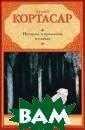 История о кроно пах и славах Ху лио Кортасар В  рассказах, воше дших в этот сбо рник - пожалуй,  самый известны й сборник Хулио  Кортасара, - т алант великого