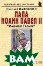 Папа Иоанн Паве л II. `Именем Т воим` Николай Н адеждин В книге  представлена б еллетризованная  биография Римс кого папы Иоанн а Павла II, одн ого из величайш