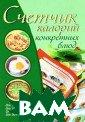Счетчик калорий  конкретных блю д Е. А. Бойко В  этой книге вы  найдете множест во блюд с уже п одсчитанными ка лориями. Она ст анет вашим неза менимым помощни