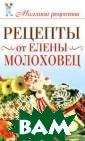 Рецепты от Елен ы Молоховец С.  О. Чебаева Книг а Елены Молохов ец `Подарок мол одой хозяйке` б ыла выпущена ещ е в 1861 году,  но рецепты, вош едшие в нее, по