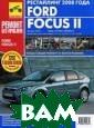 Ford Focus II.  Руководство по  эксплуатации, т ехническому обс луживанию и рем онту А. А. Яцук , Д. Н. Верещаг ин, П. С. Харла мов, Г. В. Бара банов Вашему вн