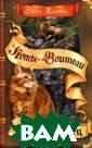 Четвертый оруже носец Эрин Хант ер На этот раз  лесные племена  котов-воителей  столкнулись с н овым бедствием  - засухой, кото рая привела к г олоду и обмелен