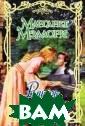 Рыцарь страсти  Маргарет Мэллор и Джейми Рейбер н надолго затаи л обиду на леди  Линнет, котора я жестоко и хла днокровно испол ьзовала его, да бы избежать неж
