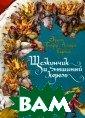 Щелкунчик и мыш иный король Гоф ман Э. 64 стр.  ISBN:97-861-758 -80043