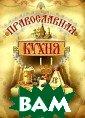 Православная ку хня Г. И. Поскр ебышева Правосл авная кухня - э то традиционная  русская кухня,  проверенная ве ками и имеющая  истоки в глубок ой древности. Ж