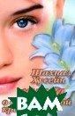 Книга о соверше нной красоте Ша хназ Хусейн `В  предисловии к м оей первой книг е о красоте я п исала: `Каждая  женщина может б ыть красивой`.  Сегодня, после