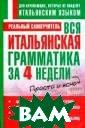 Вся итальянская  грамматика за  4 недели С. А.  Матвеев `Вся ит альянская грамм атика за 4 неде ли` - это базов ый курс итальян ской грамматики . В простой и д