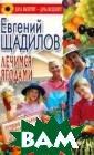 Лечимся ягодами  Евгений Щадило в Эта книга рас скажет вам о яг одах - пожалуй,  самых вкусных  лекарствах. Да,  да, именно лек арствах. Ведь з емляника и мали