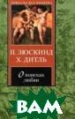 О поисках любви  П. Зюскинд, Х.  Дитль От автор а мегабестселле ра `Парфюмер` -  две истории о  любви и смерти,  о роковых крас авицах и сверхъ естественных ст