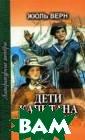 Дети капитана Г ранта. В 3 част ях. В 2 книгах.  Книга 1. Часть  1 и начало час ти 2 Жюль Верн  `Дети капитана  Гранта` - один  из лучших роман ов выдающегося