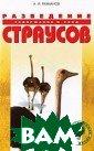Разведение стра усов А. И. Рахм анов Эта книга  знакомит с биол огией африканск их страусов, на нду и эму, в не й даны рекоменд ации по их соде ржанию, уходу,
