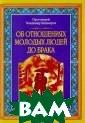 Об отношениях м олодых людей до  брака Протоиер ей Владимир Баш киров `Ничто та к не украшает ю ного возраста,  как венец целом удрия и то, что бы вступать в б