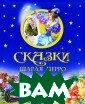 ������ ����� �� ��� ����� �����  ���������� ��� ��� �������� �� ����� ������ �� ��� �����. ���  ������ �������� � �����.ISBN:97 8-5-373-04067-9
