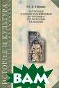 Античные и ранн есредневековые  источники по ис тории Испании Ю . Б. Циркин Кни га содержит пер еводы произведе ний древних авт оров, посвященн ых Испанской во