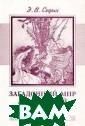 Загадочный мир  английской лите ратуры Э. В. Се дых Данное изда ние предлагаетс я в качестве уч ебного пособия  по истории лите ратуры стран из учаемых языков