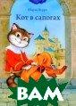 Кот в сапогах Ш арль Перро Прик лючения необыкн овенного кота в  сказке Шарля П ерро увлекают н е только малыше й, но и детей п остарше. Умный  и ловкий кот, к