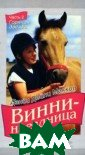 Винни-наездница . Часть 2. Горя чая Звезда Дэнд и Дейли Маккол  В книге рассказ ывается о девоч ке, которая сам озабвенно любит  лошадей. Ее ма ть считалась не