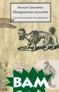 Невероятная зоо логия. Зоологич еские мифы и ми стификации Вита лий Танасийчук  Истории о загад очных, таинстве нных существах  были интересны  людям во все вр