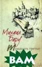 Тридцать третье  марта, или Про винциальные зап иски Михаил Бар у