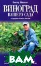 Виноград вашего  сада в средней  полосе России  Виктор Жвакин В  этой книге вы  найдете множест во практических  советов и узна ете о том, как  выбрать здоровы