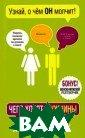 Чего хотят мужч ины Джефф Мак А втор раскрывает  тайны мужских  поступков и учи т их толкованию . Для широкого  круга читателей .ISBN:978-985-1 5-1269-6