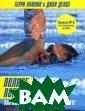 Полное погружен ие. Как плавать  лучше, быстрее  и легче Терри  Лафлин, Джон Де лвз О чем эта к нига Умеете ли  вы плавать? Не  просто держатьс я на воде, а пл