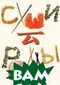 Суши и роллы С.  М. Жук На стра ницах этой книг и собраны как к лассические, та к и оригинальны е рецепты тради ционных японски х блюд - суши и  роллов. Подроб