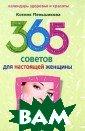 365 ������� ���  ��������� ���� ��� ������ ���� ������ ����� �� ��� ������ ���� ������� - ��� � ������������ �� ������ �������  ������� �� ���� �� ����, ������