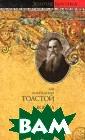 Война и мир. Кн ига 2. Том 3, 4  Л. Н. Толстой  В книгу вошли т ретий и четверт ый тома романа  `Война и мир`.I SBN:978-5-17-03 9023-6