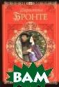 Джейн Эйр. Клас сики и современ ники Шарлотта Б ронте 640 стр.П ервыми читателя ми знаменитого  романа