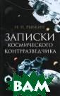 Записки космиче ского контрразв едчика Н. Н. Ры бкин Космонавти ка и контрразве дка. У них, каз алось бы, абсол ютно разные цел и и задачи. Но  уже много лет в