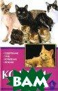 Кошки. Содержан ие и уход Бирги т Голлманн В эт ой книге автор  Биргит Голлманн , известная люб ительница кошек , рассказывает  о всех аспектах  жизни этих жив