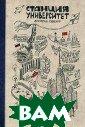 Станция Универс итет Дмитрий Ру денко В книге р ассказывается о  полной открыти й студенческой  жизни начала 90 -х на фоне гран диозных перемен , происходивших