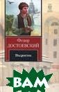 Подросток Федор  Достоевский `П одросток`. Книг а, в которой ос новная тема тво рчества великог о Достоевского  - тема судьбы ч еловека, психол огически и духо