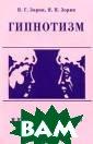Гипнотизм и пси хология общения  П. Г. Зорин, Я . П. Зорин Книг а посвящена до  сих пор не дост аточно изученно й проблеме гипн отизма. Один из  авторов - врач