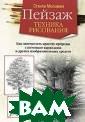 Пейзаж. Техника  рисования Стэн ли Молцмен Амер иканский художн ик рассказывает  и показывает,  как отображать  на бумаге или к артоне деревья,  траву, снег, к