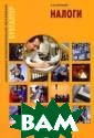 Налоги В. Н. Бр ыкова В учебном  пособии предла гается применен ие компетентнос тного подхода к  подготовке слу жащих по профес сии