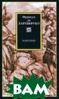 Максимы Франуса  де Ларошфуко Ф рансуа де Ларош фуко - автор, у дивительным обр азом опередивши й свое время. П редтеча и предш ественник плеяд ы французских ф