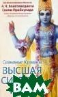 Сознание Кришны  - высшая систе ма йоги А. Ч. Б хактиведанта Св ами Прабхупада  В книге раскрыв ается подлинный , древний смысл  йоги как систе мы духовного со