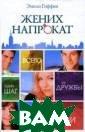 Жених напрокат  Эмили Гиффин Эм или Гиффин - ма стер романтичес кой комедии, ав тор романов