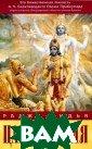 Раджа-видья - ц арь знания А. Ч . Бхактиведанта  Свами Прабхупа да Данная книга  основана на ди алоге, который  состоялся более  пяти тысяч лет  назад между пр