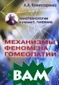 Механизмы феном ена гомеопатии.  Нанотехнологии  в учении С. Га немана А. А. Ко миссаренко Мног очисленные попы тки объяснить м еханизмы гомеоп атического возд