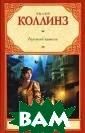 Лунный камень У илки Коллинз `Л унный камень` -  самая известна я и, бесспорно,  лучшая книга У илки Коллинза.  В этом прекрасн ом произведении  органично соче