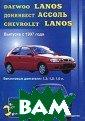 Daewoo Lanos, Д онинвест Ассоль , Chevrolet Lan os. Бензиновые  двигатели 1,3;  1,5; 1,6л. Ремо нт в дороге. Ре монт в гараже.  Практическое ру ководство В. По