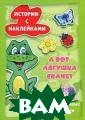 А вот лягушка с качет. Истории  с наклейками Е.  А. Янушко Начи ная с 2-3 лет,  наклейки очень  нравятся детям.  Наклеивание -  это именно тако е простое и дос