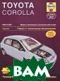 Toyota Corolla  2002-2007. Ремо нт и техническо е обслуживание  П. Т. Гилл В Ру ководстве рассм отрены: Модели  Toyota Corolla  с кузовами `хэт чбек`, `седан`