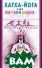 Хатха-йога для  начинающих Рави ндра Кумар Упра жнения хатха-йо ги, приведенные  в этой книге,  способствуют вс естороннему раз витию физическо го, ментального