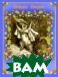 Шарль Перро. Ск азки Шарль Перр о Вашему вниман ию предлагается  красочно иллюс трированное изд ание `Шарль Пер ро. Сказки`.ISB N:978-5-373-040 50-1