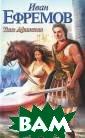 Таис Афинская И ван Ефремов Пре красная Таис, о дна из величайш их гетер, - реа льная историчес кая личность и  вдохновляющий ж енский образ, п ривлекающий вс